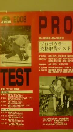 プロテスト2008