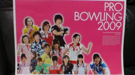 PRO BOWLING 2009