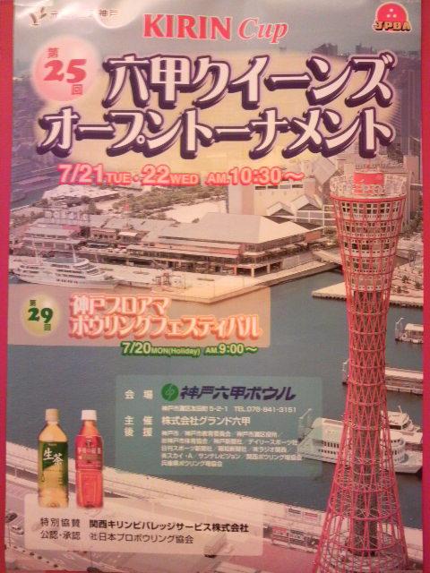 神戸六甲クイーンズ