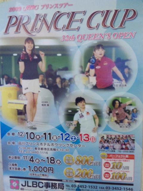 JLBCプリンスカップ